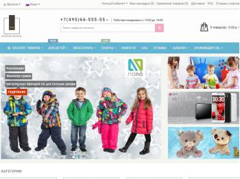 Детские товары  02140